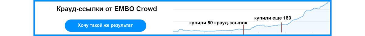 купить крауд-ссылки. Крауд-маркетинг - стоимость и цена в Киеве, Украине